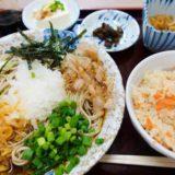 寿々木家の冷やしおろし蕎麦と鮭の炊き込みご飯ランチ