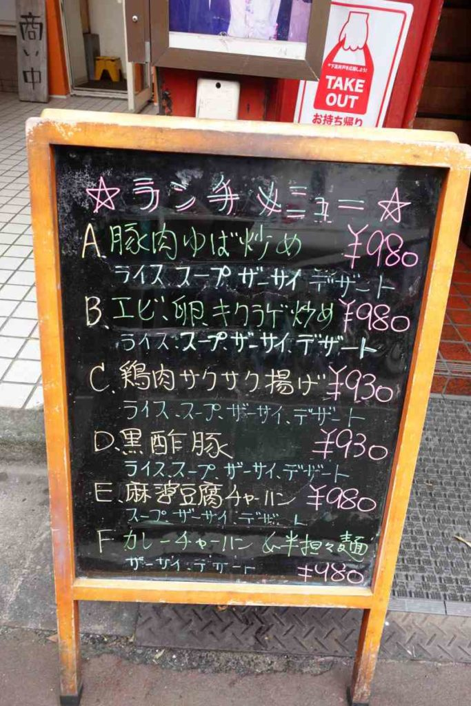 皇庭餃子房のランチメニュー
