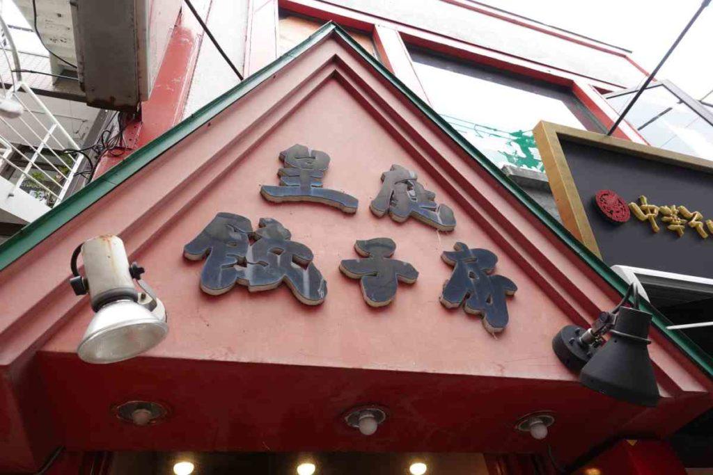 皇庭餃子房の外観