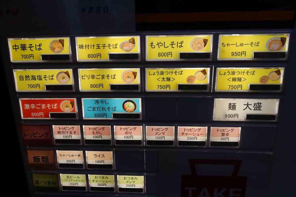 ばんやの食券機