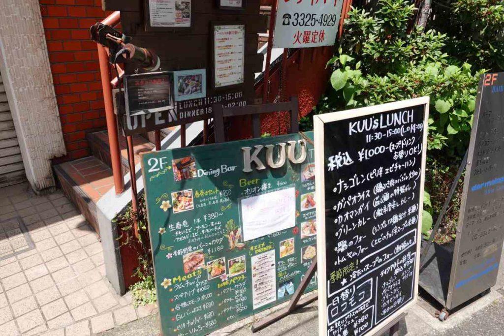 KUUの看板