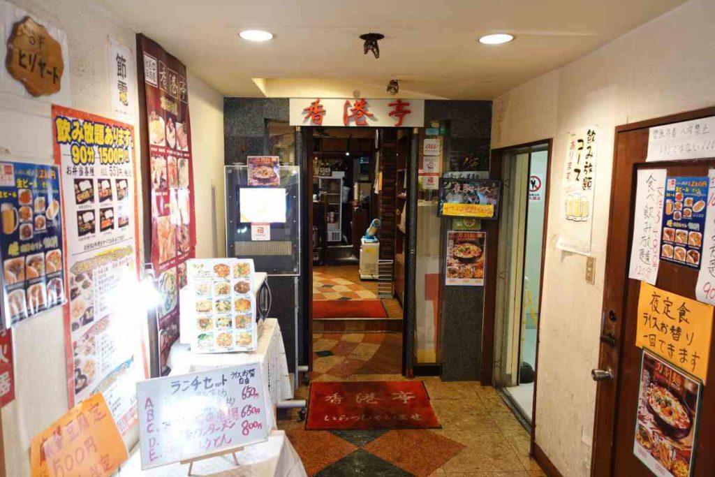香港亭の入口