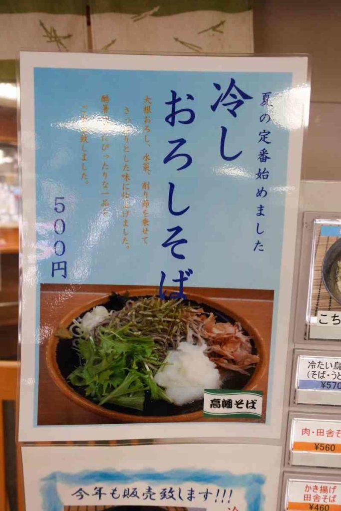 冷やしおろし蕎麦のポスター
