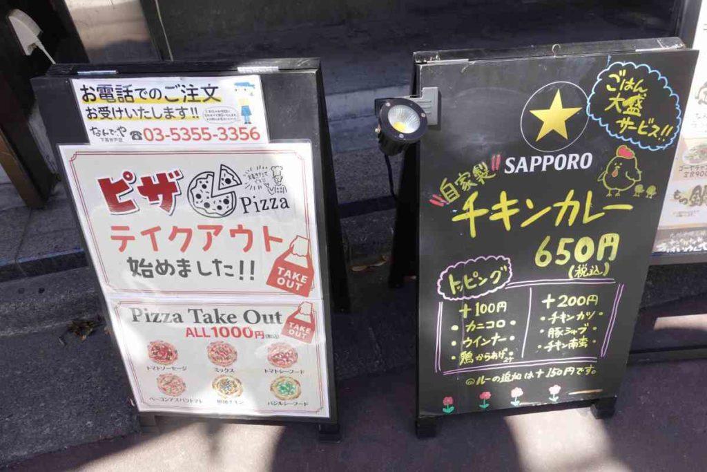 ピザのテイクアウト、チキンカレー