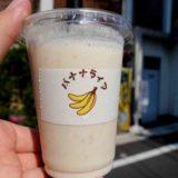 バナナジュース専門店バナナライフがオープン