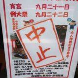 六所神社例大祭 中止のお知らせ