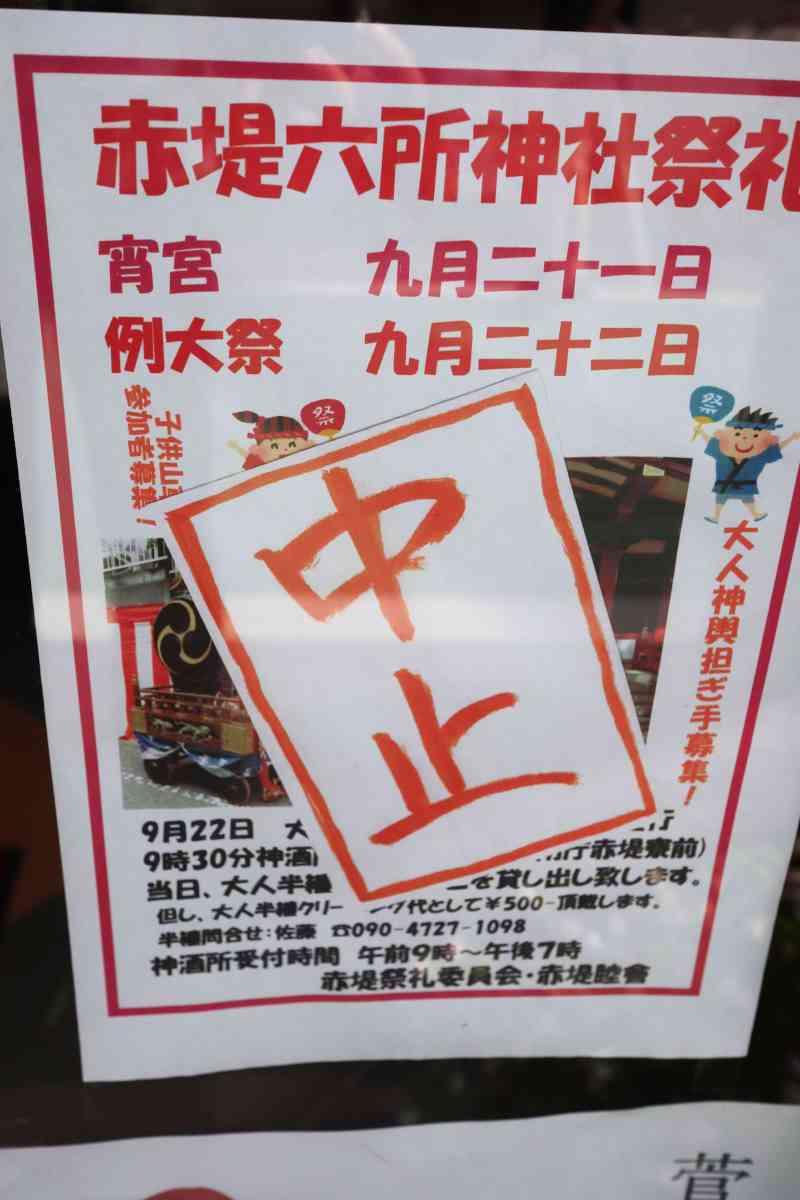 六所神社・菅原神社例大祭のお神輿と露店が中止