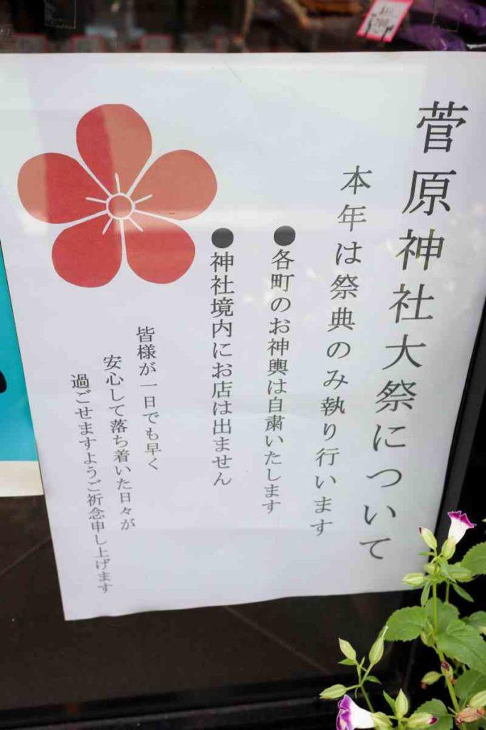 菅原神社例大祭中止のお知らせ