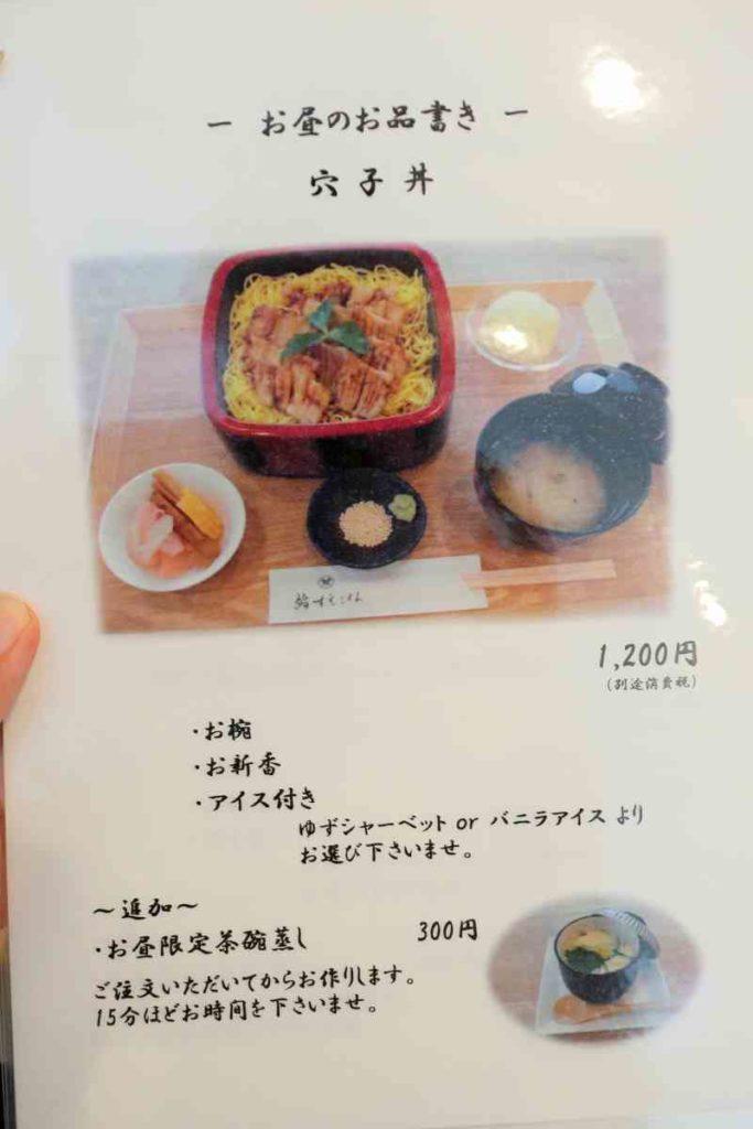 穴子丼メニュー