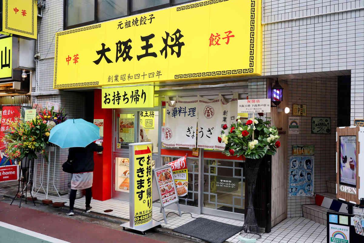 下高井戸 大阪王将の外観