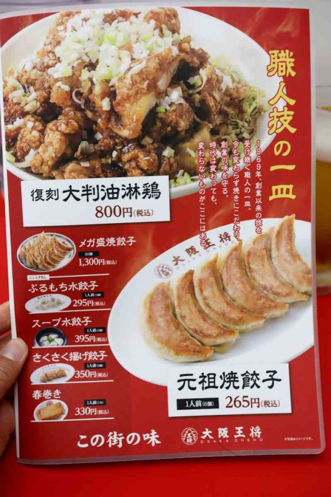 油淋鶏と餃子