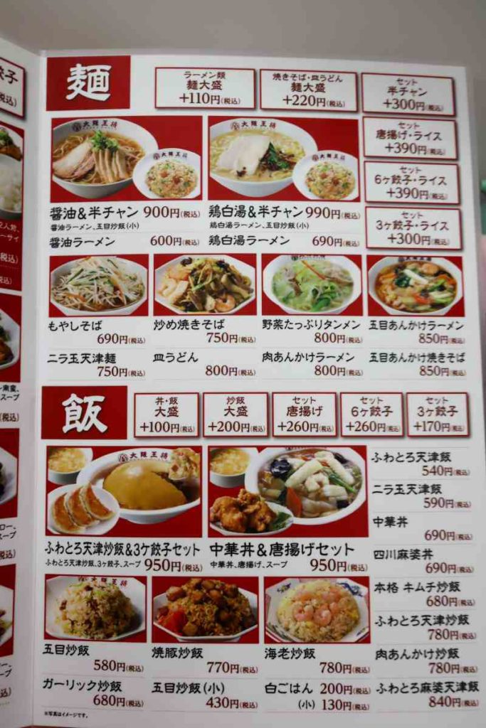 麺と飯メニュー