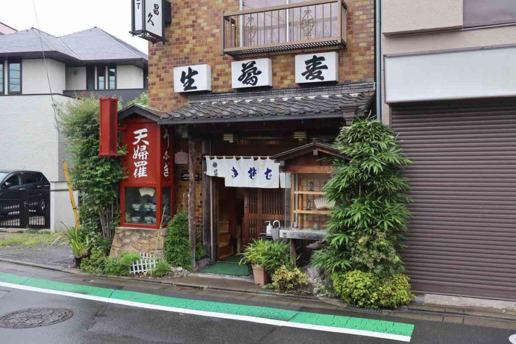 下高井戸 蕎麦 天ぷら 昌久の外観