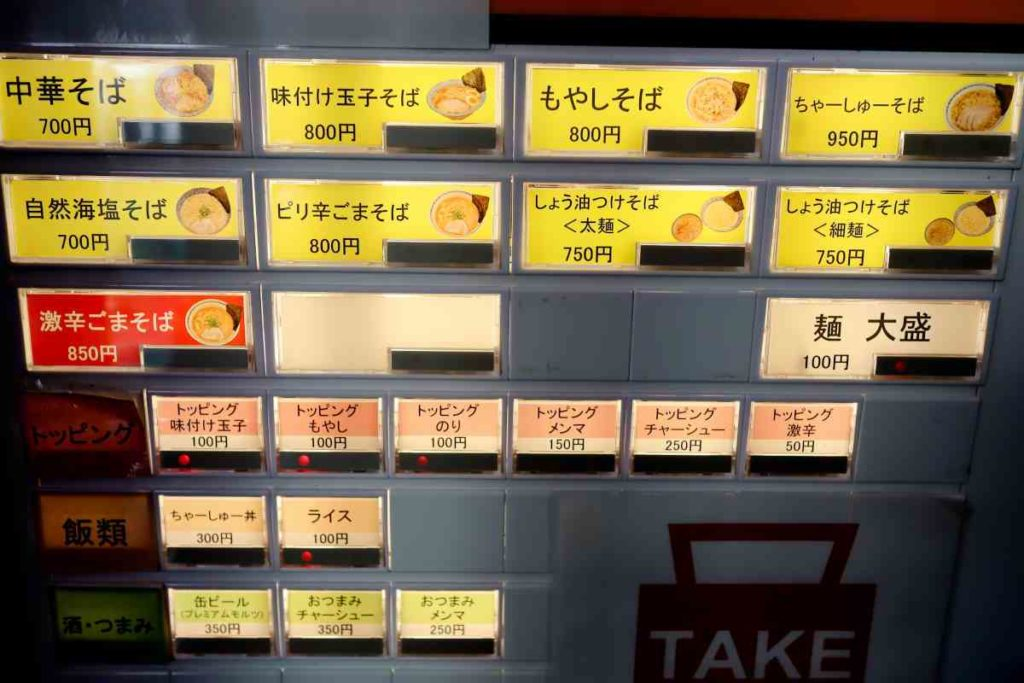 ばんやの券売機