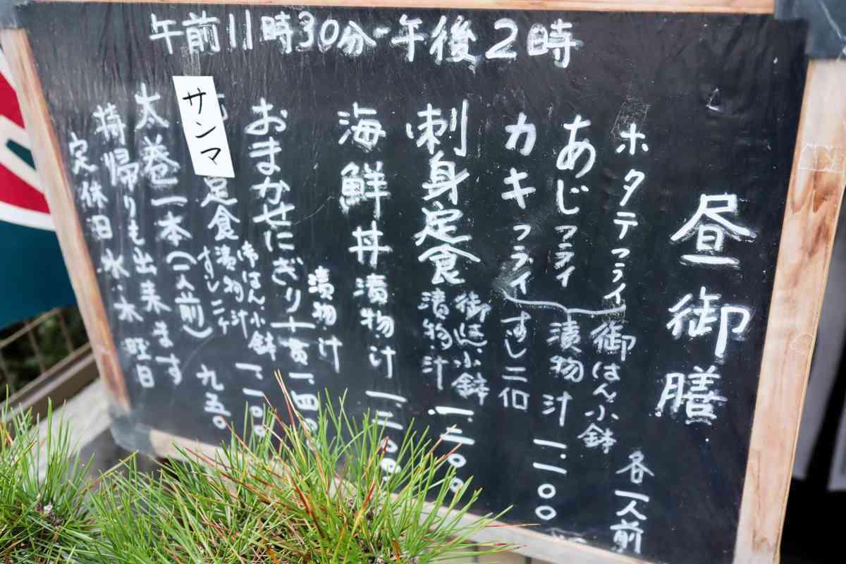 大和寿司のメニュー
