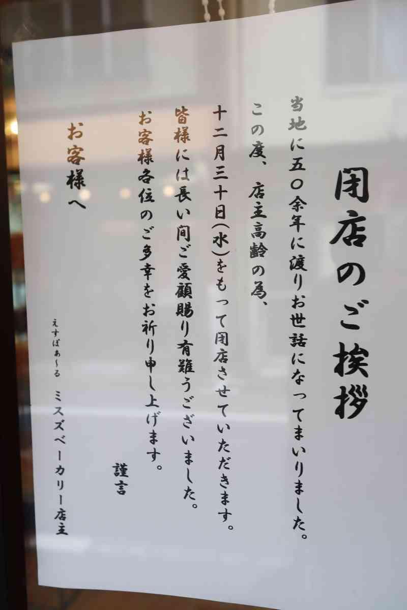エスポワールが12月30日で閉店、50余年の歴史に幕