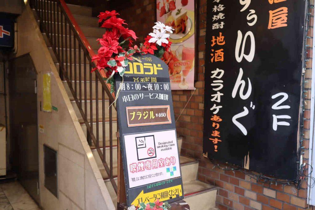 下高井戸 カフェ コロラドの入口