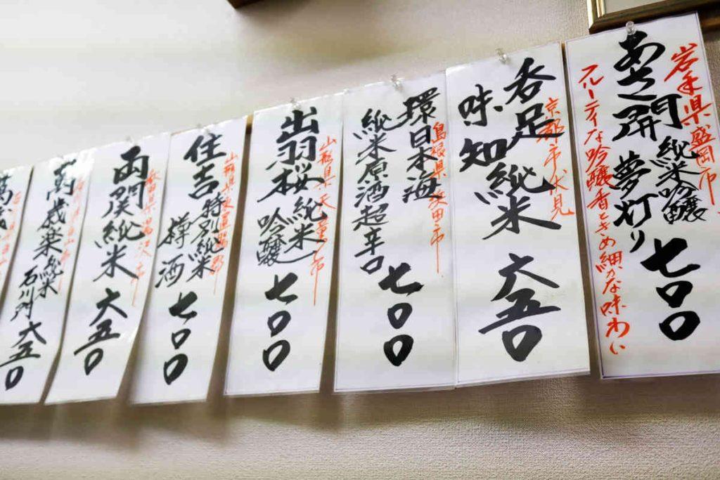 寿々木家の日本酒メニュー