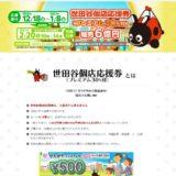 【使えるお店掲載】世田谷個店応援券と「せたがやPay(せたPay)」キャッシュレス地域通貨が登場