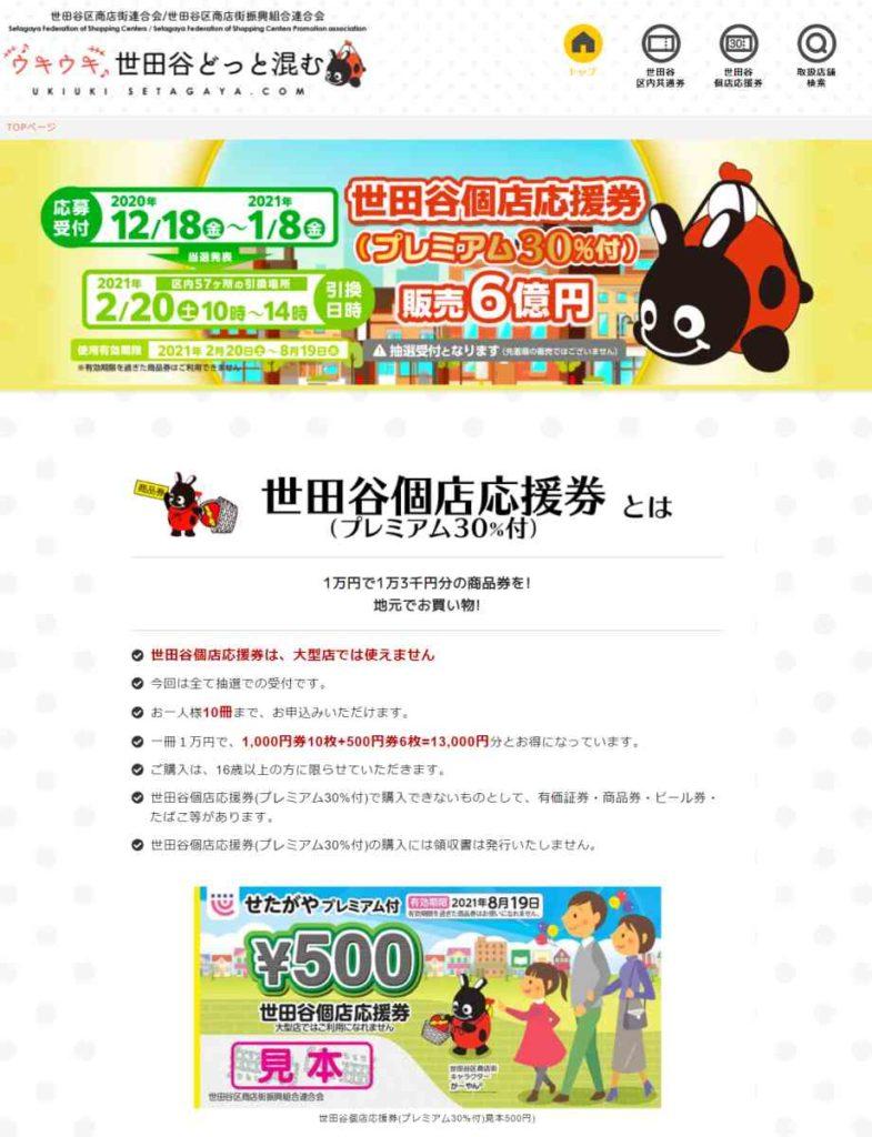 世田谷個店応援券の申込サイトトップ