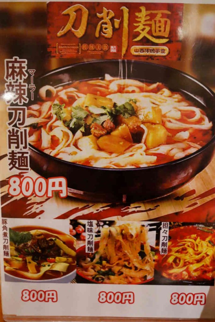 刀削麺のメニュー