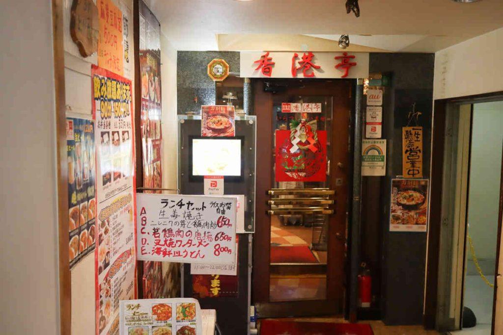 香港亭 明大前店の入口