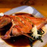 海鮮居酒屋「爺」でランチが始まったので金目鯛の姿煮付定食を食べてきた