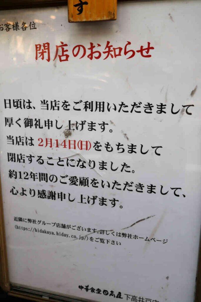 日高屋 下高井戸店 閉店のお知らせ