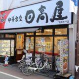 中華食堂 日高屋が2021年2月14日(日)で閉店