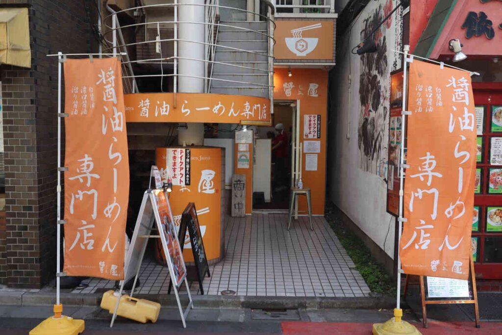 下高井戸 醤油ラーメン専門店 醤屋の外観