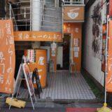 醤油ラーメン専門店 醤屋が2月20日で閉店、新天地へ。