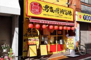 男気焼肉旨味 下高井戸店の店舗情報