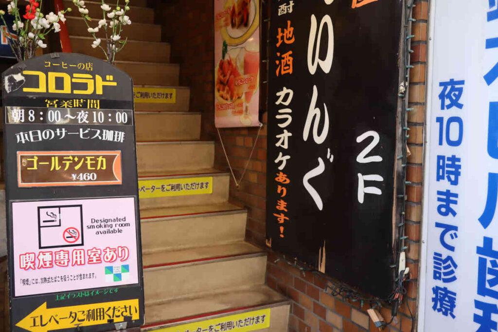 下高井戸 カフェ コロラドの階段
