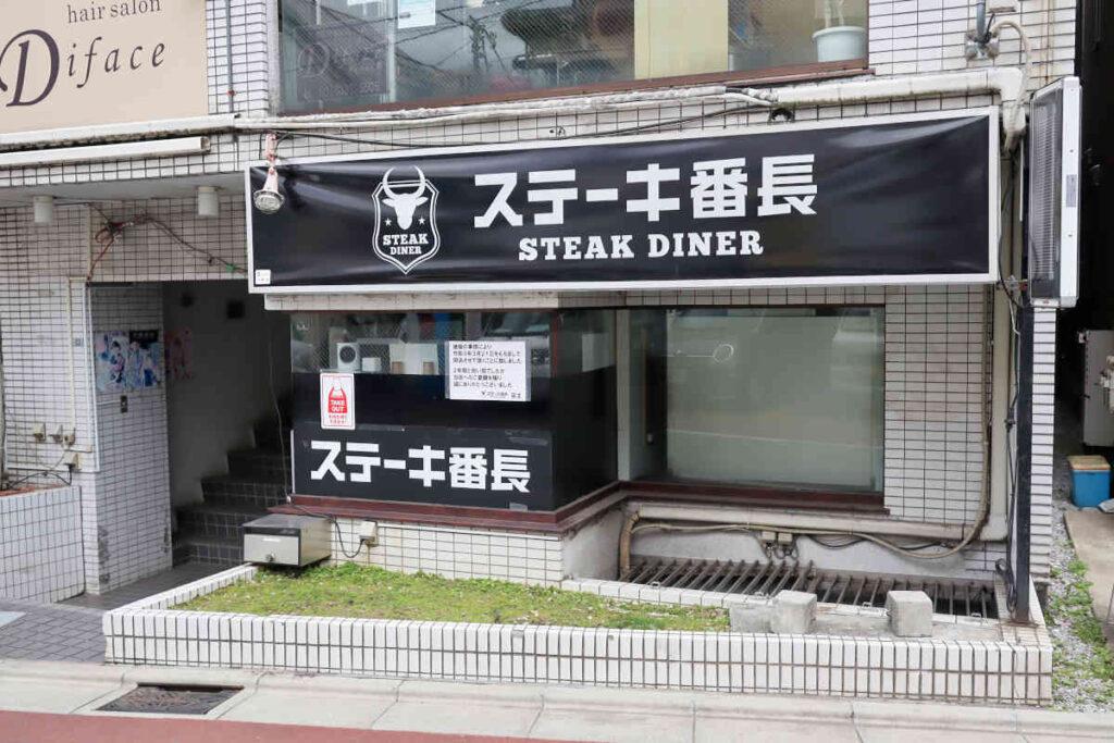 下高井戸 ステーキ屋 ステーキ番長の外観