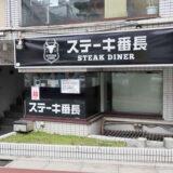ステーキ専門店『ステーキ番長』が3月21日で閉店しました