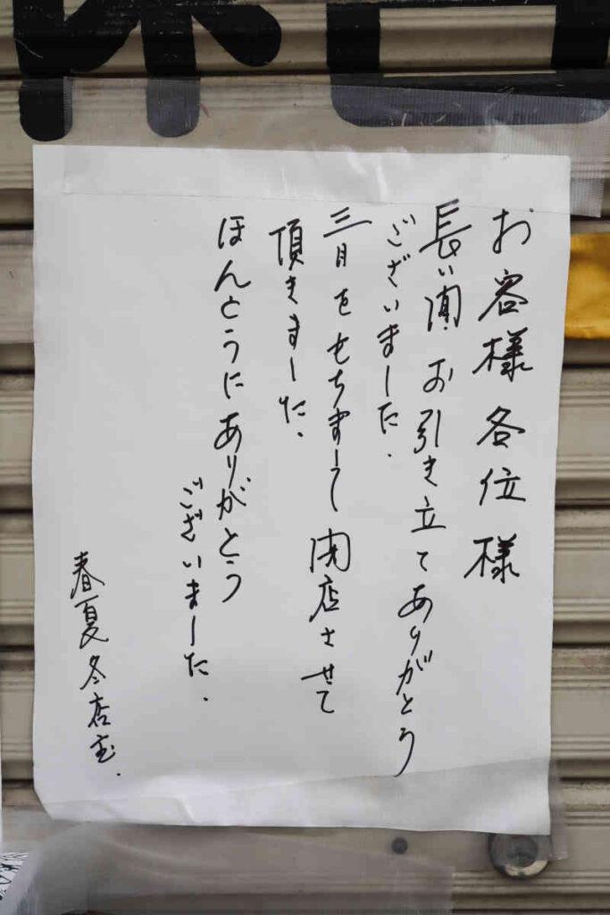 春夏冬 閉店のお知らせ