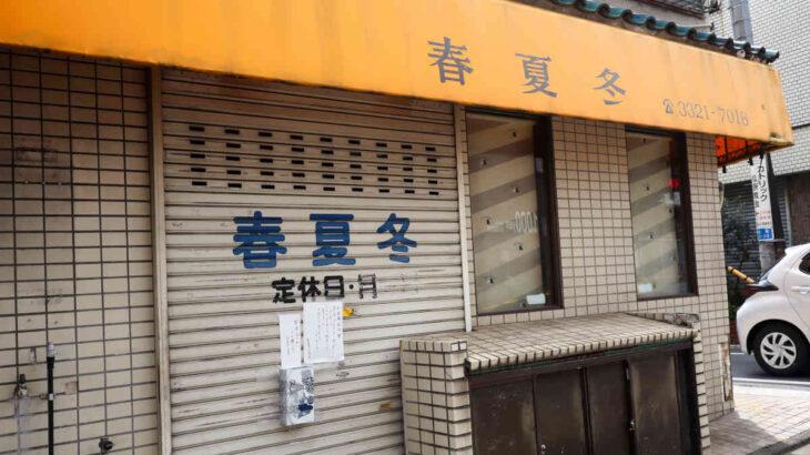 下高井戸 中華料理店 春夏冬の外観