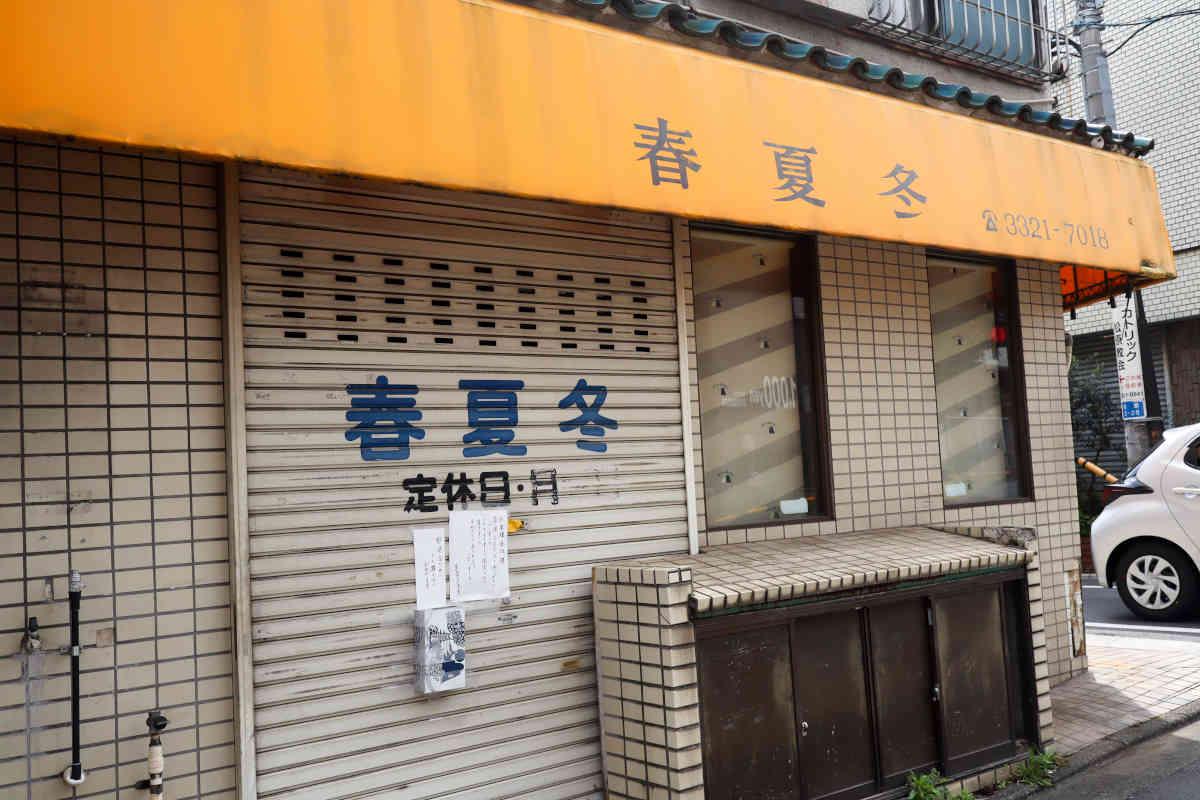 明大前 中華料理店『春夏冬』が閉店。最後にもう一度食べたかった。。