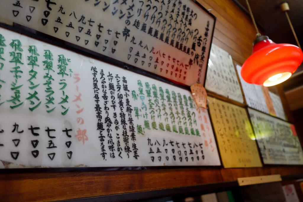 翡翠麺メニュー