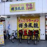 明大前 とんこつラーメン『博多風龍 明大前店』が3月末で閉店しました