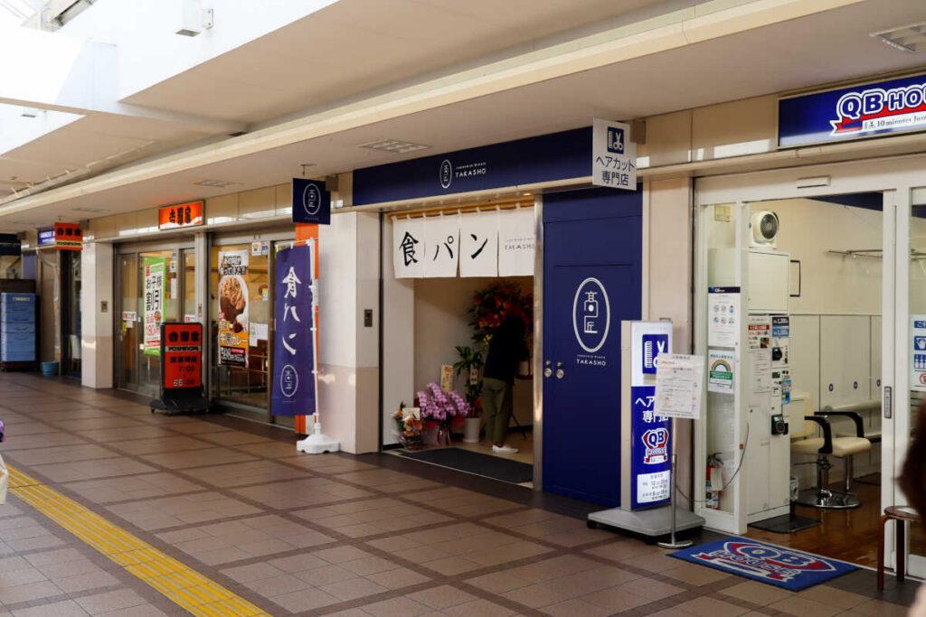 下高井戸駅ナカ 高匠