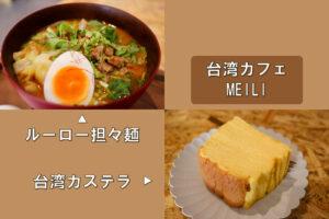 台湾カフェ MEILI のルーロー担々麺と台湾カステラ