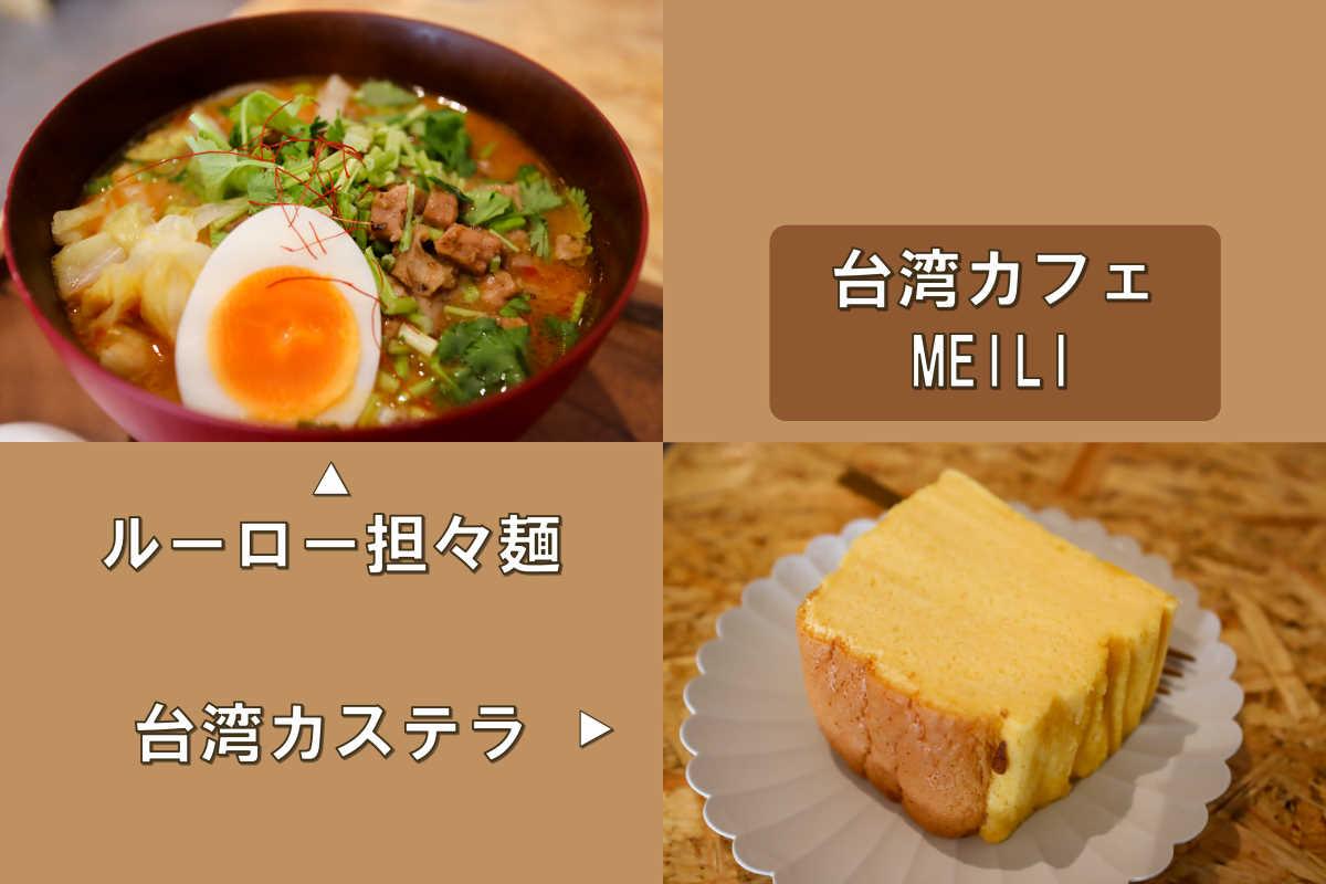 台湾カフェ MEILIのルーロー担々麺と台湾カステラ