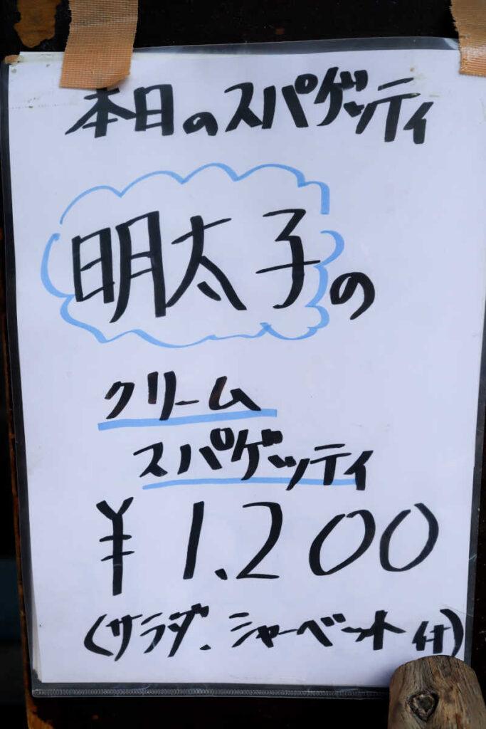 明太子のクリームスパゲッティのメニュー