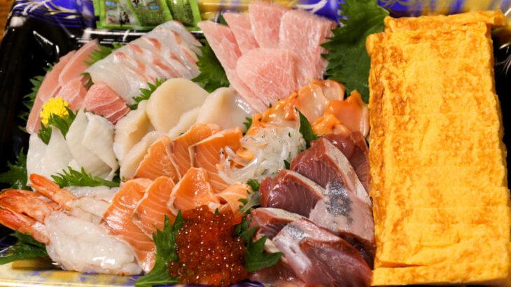 鮮魚 三友の手巻き寿司用お刺身盛り合わせと玉子焼き
