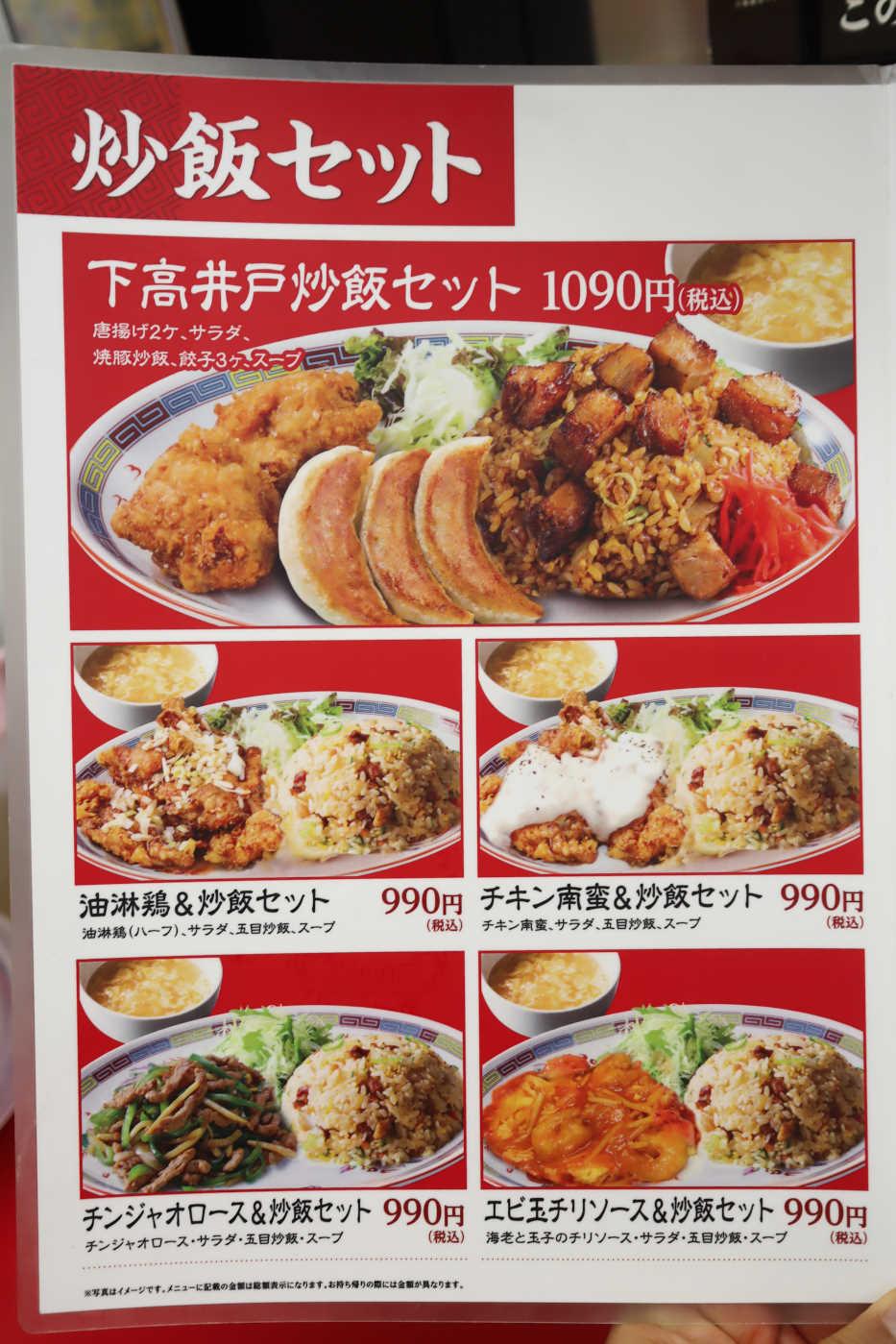 大阪王将のチャーハンセットメニュー
