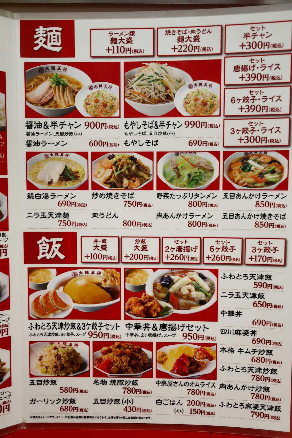 大阪王将の麺類とご飯物メニュー