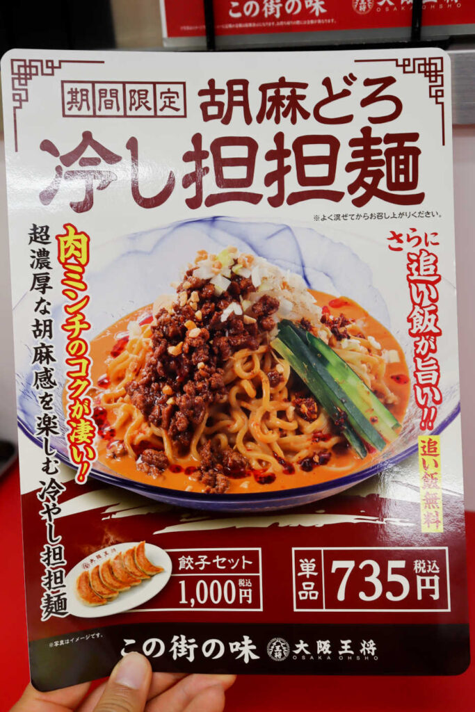 大阪王将の冷やし担々麺メニュー