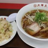 大阪王将の中華の定番『ラーメン&半炒飯』は定番メニューのお手本