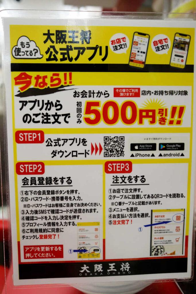 大阪王将の公式アプリ